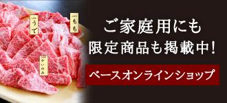 中島商店 ベースオンラインショップ