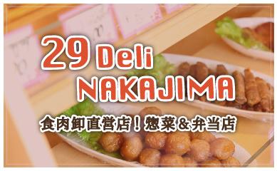 食肉卸直営店「29 Deli Nakajima」