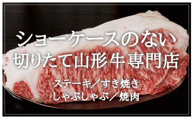 ショーケースのない 切りたて山形牛専門店-ステーキ/すき焼き/しゃぶしゃぶ/焼肉-