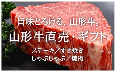 旨味とろける、山形牛。 山形牛直売・ギフト-ステーキ/すき焼き/しゃぶしゃぶ/焼肉-