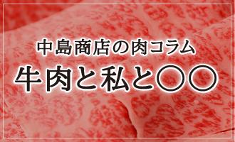 中島商店の牛肉コラム牛肉と私と◯◯