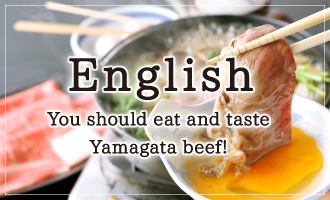 EnglishYou should eat and tasteYamagata beef!