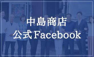 中島商店公式Facebook