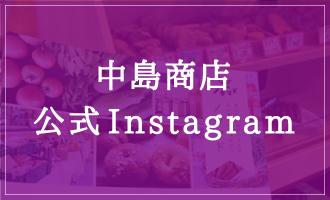 中島商店公式Instagram