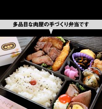 【弁当・惣菜】多品目な肉屋の手づくり弁当です