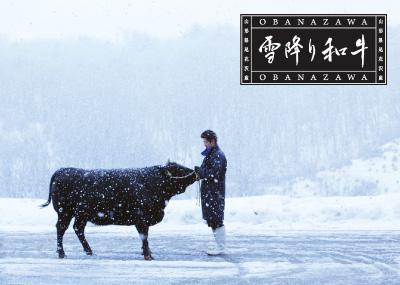 尾花沢 雪降り和牛